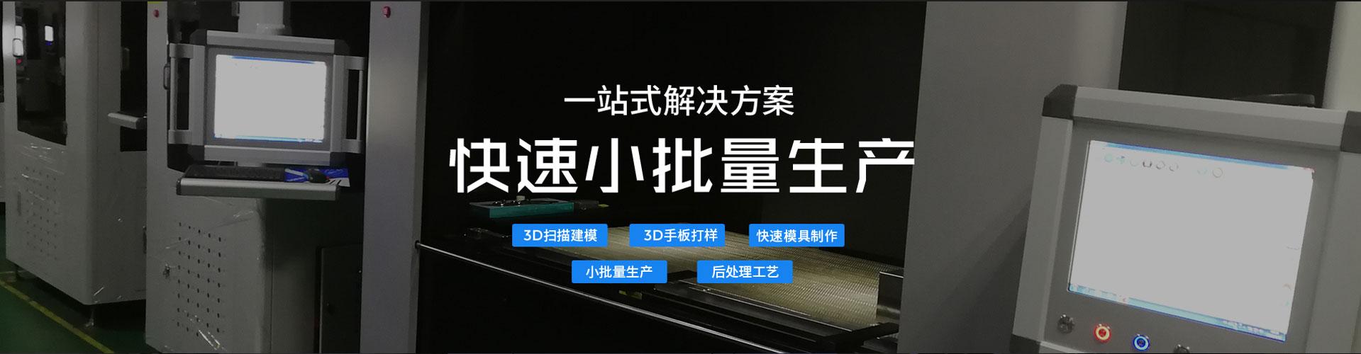 3D打印柔性化多品种小批量生产技术